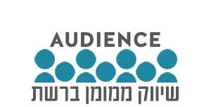 audience – שיווק ממומן ברשת